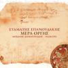 Mera Orgis - Stamatis Spanoudakis