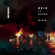 Reik - Me Niego (feat. Ozuna & Wisin)