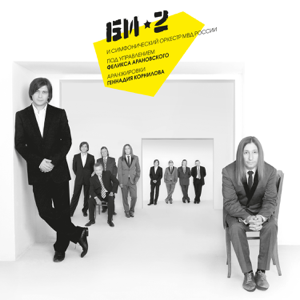 Bi-2 - The Best feat. Симфонический оркестр МВД России