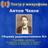 Антон Чехов: Сборник радиопостановок, № 3