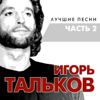 Игорь Тальков - Лучшие песни, Часть 2 обложка