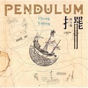 Pendulum - Chung Yufeng - Chung Yufeng