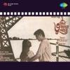Teen Bhubaner Parey (Original Motion Picture Soundtrack) - EP