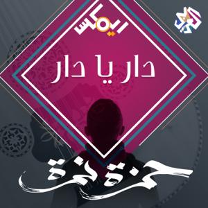 Hamza Namira - Dar Ya Dar feat. Eftekasat