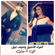 Abi Ashouf - Saif Nabeel & Isra El Aseel