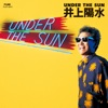 UNDER THE SUN (Remastered 2018) ジャケット写真