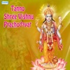 Tanno Shree Vishnu Prachodayat Single