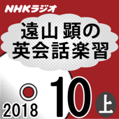 NHK 遠山顕の英会話楽習 2018年10月号(上)