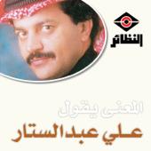 El Moaana Yeqool - Ali Abdulsatar