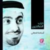 Darb Al Saleheen (Eqaa) - Osama Al Safi