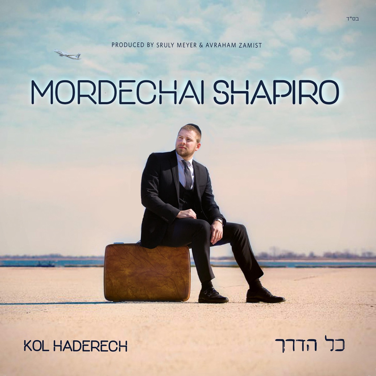 Kol Haderech Mordechai Shapiro CD cover