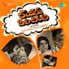 Vayasu Pilichindi (Original Motion Picture Soundtrack) - EP