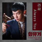 [Download] Always You (Instrument) MP3