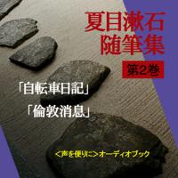 「夏目漱石随筆集第2巻」 - wisの朗読シリーズ(54)