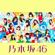 ジコチューで行こう! (Special Edition) - 乃木坂46