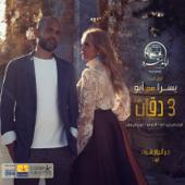 3 Daqat (feat. Yousra)