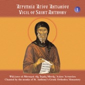 Monks of St. Anthony's Greek Orthodox Monastery - Lord I Have Cried (Slow, 1st Tone), Pt. 1