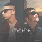 Эти пули (feat. Эллаи) - Archi-M