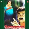 Samagamam (Original Motion Picture Soundtrack) - EP