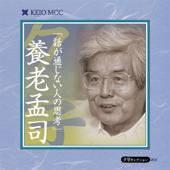 慶應MCC夕学セレクション 「話が通じない人の思考」
