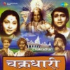 Chakra Dhari