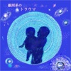 銀河系のトラウマ (feat. 巣ごもりねむし) - Single