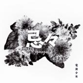 忌々 -yuyu-/電波少女ジャケット画像