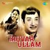 Iruvar Ullam Original Motion Picture Soundtrack