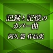 [Download] Nikumikirenai Rokudenashi MP3
