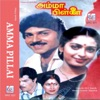 Amma Pillai Original Motion Picture Soundtrack