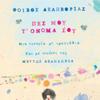 Pes Mou T' Onoma Sou - Various Artists