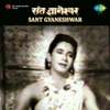 Sant Gyaneshwar (Original Motion Picture Soundtrack)