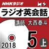 大西泰斗 - NHK ラジオ英会話 2018年5月号(上) アートワーク