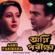 Gaane Mor Kon Indradhanu - Sandhya Mukherjee