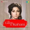 Ek Gaon Ki Kahani (Original Motion Picture Soundtrack)