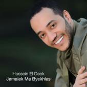 Jamalek Ma Byekhlas  Hussein El Deek - Hussein El Deek