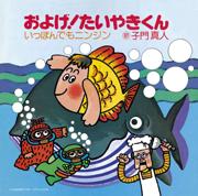 Oyoge! Taiyaki Kun - Masato Shimon - Masato Shimon