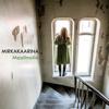 MirkaKaarina - Maailmalla artwork