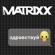 Gleb Samoiloff & The MATRIXX - Здравствуй