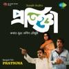 Pratigna Original Motion Picture Soundtrack EP