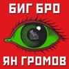 Биг Бро - Ян Громов mp3