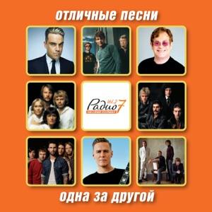 Отличные песни Радио 7 на семи холмах, Vol. 2