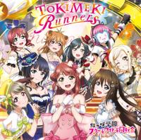 虹ヶ咲学園スクールアイドル同好会 - TOKIMEKI Runners artwork