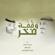 Wakfat Fakhr - Rabeh Saqer, Mohammad Abdu & Majid Almohandis