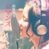 Romance - Meimi Tamura