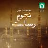 Ashab E Muhammad - Hafiz Abu Bakar