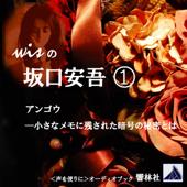 【朗読】wisの坂口安吾01「アンゴウ」