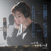 A-Lin - A Kind of Sorrow (The Movie Theme Song of