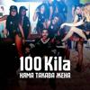 100 Kila - Няма такава жена artwork