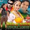 Piyawa Bada Satavela (Original Motion Picture Soundtrack)